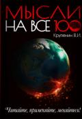 """Обложка книги """"Мысли на все 100"""""""