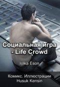 """Обложка книги """"Социальная игра - Life Crowd"""""""