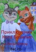 """Обложка книги """"Приключения Кота Базилио и Лисы Алисы"""""""