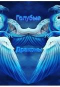 """Обложка книги """"Голубые драконы"""""""