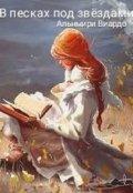 """Обложка книги """"В песках под звездами"""""""
