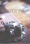 """Обложка книги """"Фотограф"""""""