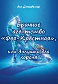 """Обложка книги """"Брачное агентство «фея-Крёстная», или Золушка для короля"""""""