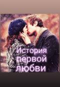 """Обложка книги """"История первой любви ."""""""