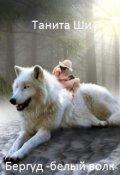 """Обложка книги """"Бергуд - белый волк"""""""