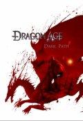 """Обложка книги """"Dragon Age: Тёмный Путь"""""""