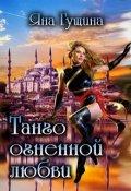 """Обложка книги """"Танго огненной любви"""""""