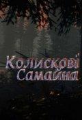 """Обкладинка книги """"Колискові Самайна"""""""