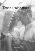 """Обкладинка книги """"Тепле з холодним"""""""