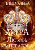 """Обложка книги """"Амира Любовь императора"""""""