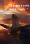 """Обложка книги """"Я верю в свет в твоей душе!"""""""