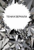 """Обложка книги """"Тени и Зеркала"""""""