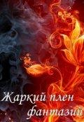 """Обложка книги """"Жаркий плен фантазий"""""""