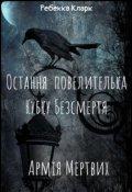 """Обкладинка книги """"Остання повелителька Кубку Безсмертя: Армія Мертвих"""""""