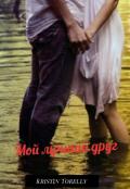 """Обложка книги """"Брат жениха или Мой лучший друг"""""""