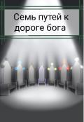 """Обложка книги """"Семь путей к дороге бога"""""""