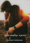 """Обложка книги """"Цена ошибки- жизнь"""""""