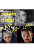 """Обложка книги """"Хау Мили Она"""""""