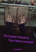 """Обложка книги """"История Нашего Противостояния"""""""
