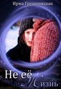 """Обложка книги """"Не её жизнь"""""""