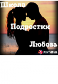 """Обложка книги """"Школа, подростки, любовь."""""""