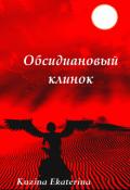 """Обложка книги """"Обсидиановый клинок"""""""