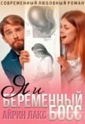 """Обложка книги """"Я и беременный босс"""""""