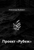 """Обложка книги """"Проект """"Рубеж"""""""""""