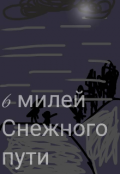 """Обложка книги """"6 милей Снежного пути"""""""
