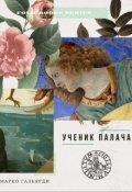 """Обложка книги """"Когда море сливается с небом (ученик палача-3)"""""""