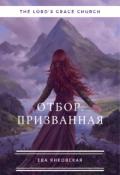 """Обложка книги """"Отбор. Призванная"""""""