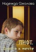 "Обложка книги ""Лифт. Дорога к мечте"""