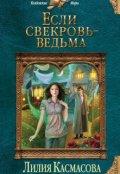 """Обложка книги """"Если свекровь - ведьма"""""""