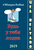 """Обложка книги """"Будь у тебя лодка"""""""