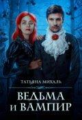 "Обложка книги ""Ведьма и Вампир"""