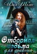 """Обложка книги """"Отборная ведьма для дракона"""""""