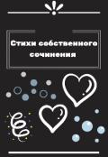 """Обложка книги """"Стихи """""""