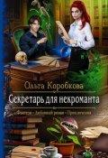 """Обложка книги """"Секретарь для некроманта"""""""