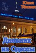 """Обложка книги """"Дневник из Одессы """""""