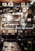 """Обложка книги """"Хроники бара """"Зеленый собутыльник"""""""""""
