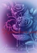 """Обложка книги """"Кровавая роза"""""""