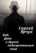 """Обложка книги """"Боб, Джек и другие подозрительные лица"""""""