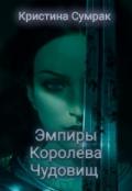 """Обложка книги """"Эмпиры. Королева чудовищ """""""