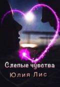 """Обложка книги """"Слепые чувства """""""
