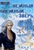 """Обложка книги """"Мой нежный снежный зверь"""""""