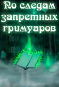 """Обложка книги """"По следам запретных гримуаров"""""""
