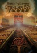 """Обложка книги """"Станция 57: Изоляция"""""""