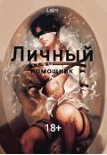 """Обложка книги """"Личный помощник"""""""