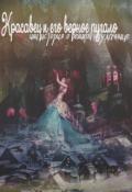 """Обложка книги """"Красавец и его верное пугало: история о великой неудачнице"""""""