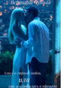 "Обложка книги ""Алиса в стране любви, или как я влюбилась в препода"""